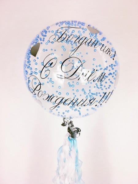 Баблз с голубым конфетти и надписью