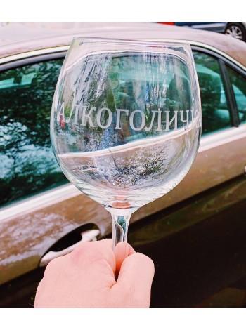 "Бокал для вина ""Алкоголичка"""