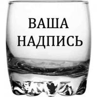 Бокал для виски с Вашей надписью 250 мл