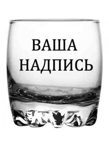 Бокал для виски с вашей надписью