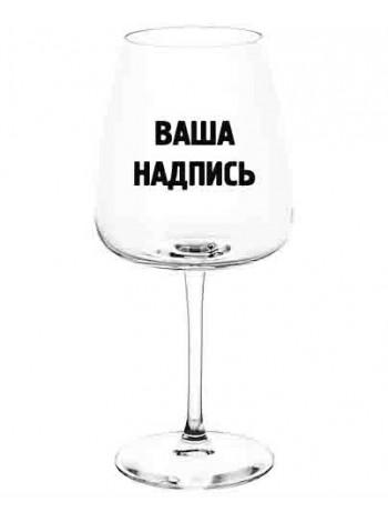 Бокал Дюгр винный с Вашей надписью