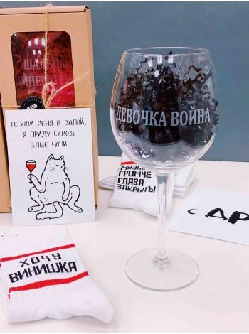 """Винный бокал """"ДЕВОЧКА ВОЙНА"""""""