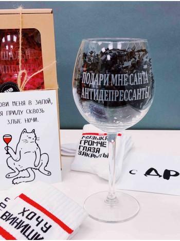 """Винный бокал """"ПОДАРИ МНЕ САНТА АНТИДЕПРЕССАНТЫ"""""""