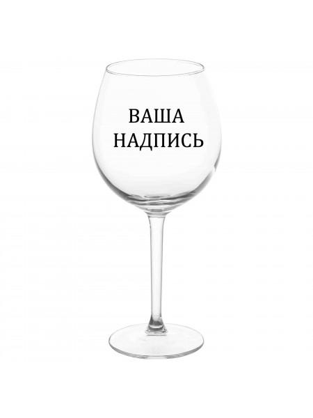 Бокал с ВАШЕЙ ГРАВИРОВКОЙ 590 мл