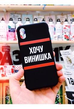 Чехол ХОЧУ ВИНИШКА X/XS