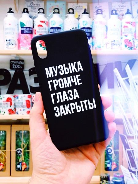 Чехол МУЗЫКА ГРОМЧЕ ГЛАЗА ЗАКРЫТЫ X/XS