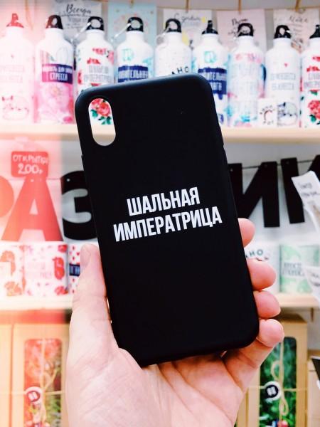 Чехол ШАЛЬНАЯ ИМПЕРАТРИЦА X/XS