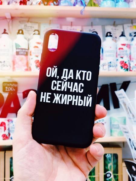 Чехол ОЙ ДА КТО СЕЙЧАС НЕ ЖИРНЫЙ X/XS