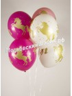 Гелиевые шарики Единороги