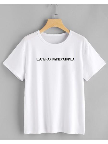 """Футболка """"Шальная Императрица"""" (белая)"""