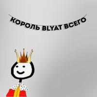 """Гирлянда """"КОРОЛЬ BLYAT ВСЕГО"""" 1 шт"""