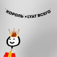 """Гирлянда """"КОРОЛЬ *LYAT ВСЕГО"""" 1 шт"""