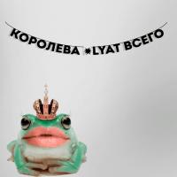 """Гирлянда """"КОРОЛЕВА *LYAT ВСЕГО"""" 1 шт"""