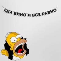 """Гирлянда """"ЕДА ВИНО И ВСЕ РАВНО"""" 1 шт"""