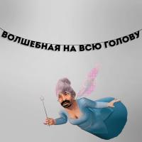 """Гирлянда """"ВОЛШЕБНАЯ НА ВСЮ ГОЛОВУ""""  1 шт"""