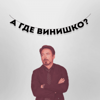 """Гирлянда """"А ГДЕ ВИНИШКО?"""" 1 шт"""