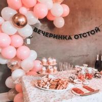 """Гирлянда """"ВЕЧЕРИНКА ОТСТОЙ"""" 1 шт"""
