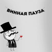"""Гирлянда """"ВИННАЯ ПАУЗА"""" 1 шт"""