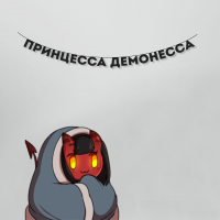 "Гирлянда ""ПРИНЦЕССА ДЕМОНЕССА"" 1 шт"