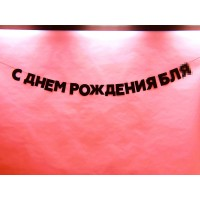 """Гирлянда """"С ДНЕМ РОЖДЕНИЯ БЛ***"""" 1 шт"""