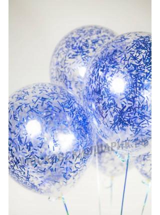 Прозрачные с мелким синим конфетти 30 см