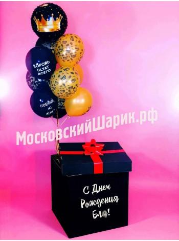 Коробка сюрприз с гелиевыми оскорбительными шарами