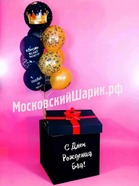 Коробка сюрприз с оскорбительными шариками