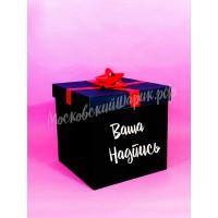 Коробка сюрприз черная для шариков - 1 шт