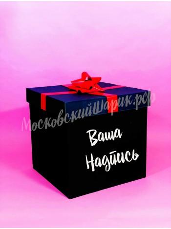 Черная коробка сюрприз с шариками