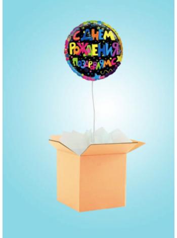 Коробка сюрприз с шар кругом