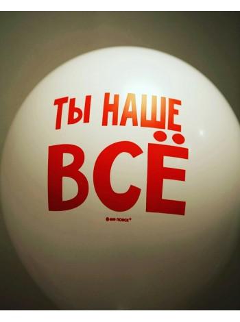 Хвалебные шарики ты наше все