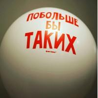 Хвалебные шарики с гелием ПОБОЛЬШЕ БЫ ТАКИХ КАК ТЫ