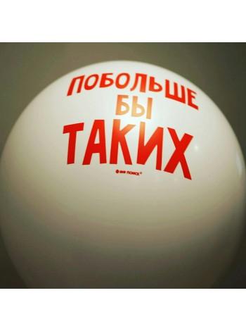 Хвалебные воздушные шары побольше бы таких как ты