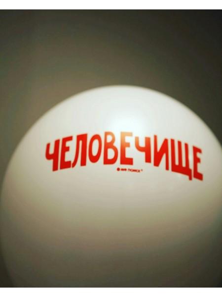 Хвалебные шарики с гелием ЧЕЛОВЕЧИЩЕ