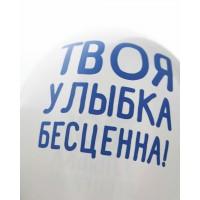 Хвалебные шарики с гелием ТВОЯ УЛЫБКА БЕСЦЕННА