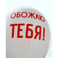 """Хвалебный воздушный шарик """"Обожаю тебя"""""""
