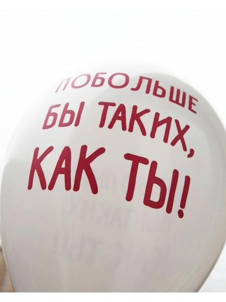 Хвалебные гелиевые шарики ПОБОЛЬШЕ БЫ ТАКИХ КАК ТЫ