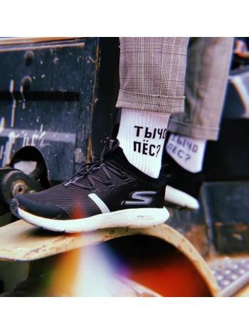 """Модные носки с принтом """"Ты че пес"""""""
