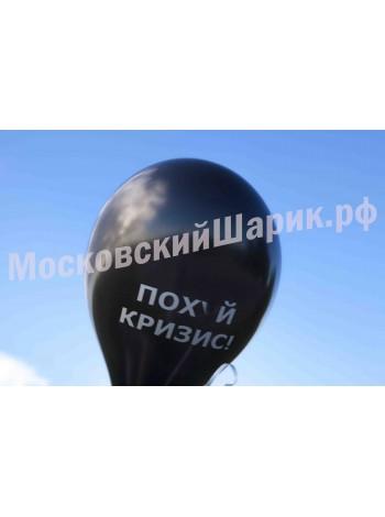 """Черные Оскорбительные шарики """" ПОХ*Й КРИЗИС! """"  № 10"""