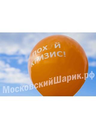 """Оранжевые шарики с матами """" ПОХ*Й КРИЗИС """" № 10"""