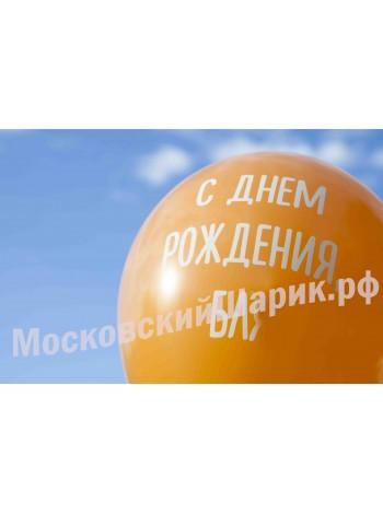 """Оранжевые шарики с матами """" С ДНЕМ РОЖДЕНИЯ БЛ*"""" № 17"""