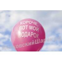 """Розовые шарики с матами """"КОРОЧЕ ВОТ МОЙ ПОДАРОК"""" № 9"""