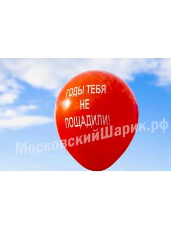 """Красные шарики с матами """"ГОДЫ ТЕБЯ НЕ ПОЩАДИЛИ"""" № 19"""