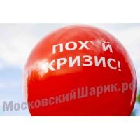 """Красные оскорбительные шарики с матами """"ПОХ*Й КРИЗИС"""" № 10"""