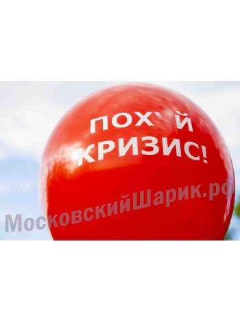 """Красные шарики с матами """"ПОХ**Й КРИЗИС"""""""