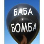 Оскорбительные воздушные шары с прикольными надписями на День Рождения