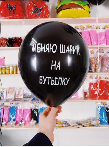 Шар Меняю шарик на бутылку
