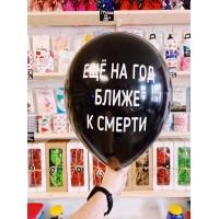 """Черные Оскорбительные шарики """"ТЫ НА ГОД БЛИЖЕ К СМЕРТИ""""  № 1"""