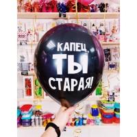 """Оскорбительный шарик """"Капец ты старая"""" № 54"""