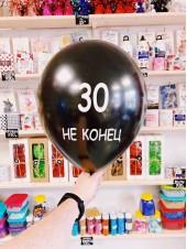 "Шар с приколом ""30 не конец"" № 43"